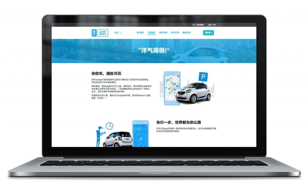 Car2go China