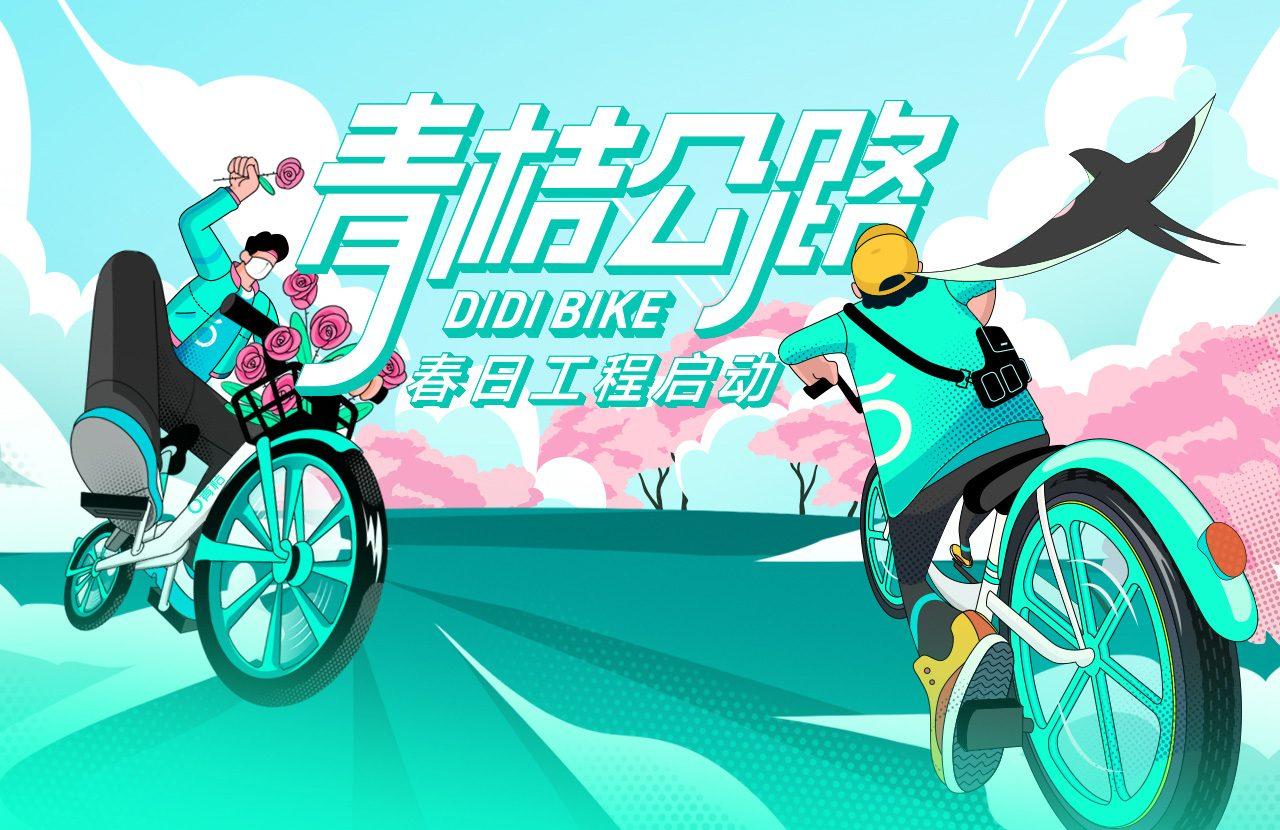Didi-Spring-Road-PBB-01